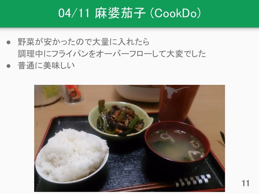 04/11 麻婆茄子 (CookDo) ● 野菜が安かったので大量に入れたら 調理中にフライパ...