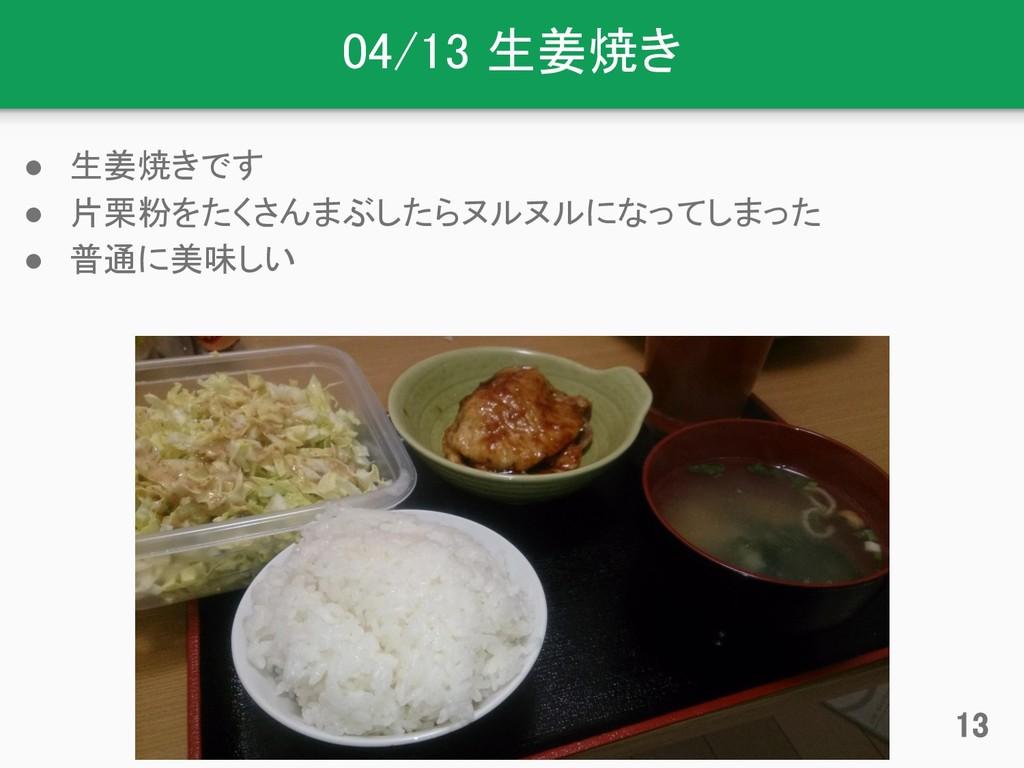 04/13 生姜焼き ● 生姜焼きです ● 片栗粉をたくさんまぶしたらヌルヌルになってしまった...
