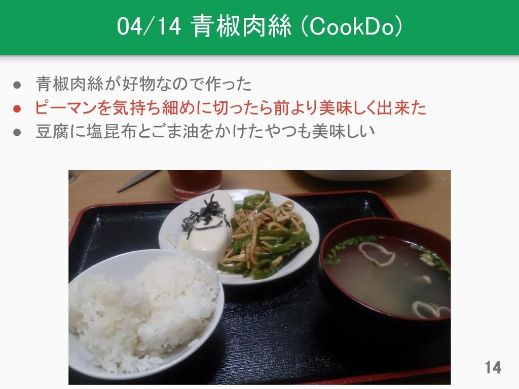 04/14 青椒肉絲 (CookDo) ● 青椒肉絲が好物なので作った ● ピーマンを気持ち細...