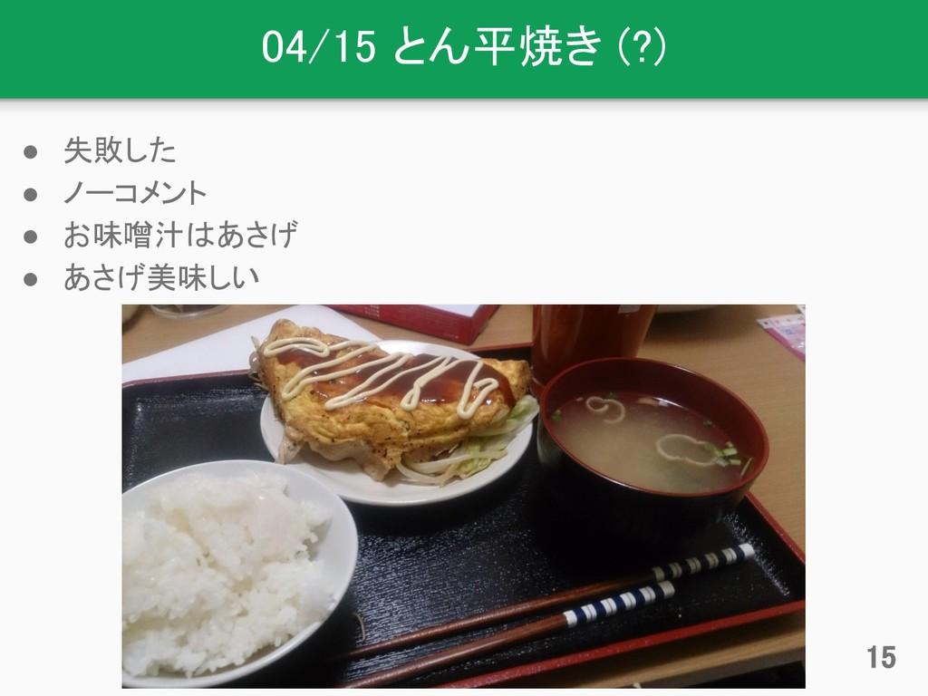 04/15 とん平焼き (?) ● 失敗した ● ノーコメント ● お味噌汁はあさげ ● あさ...