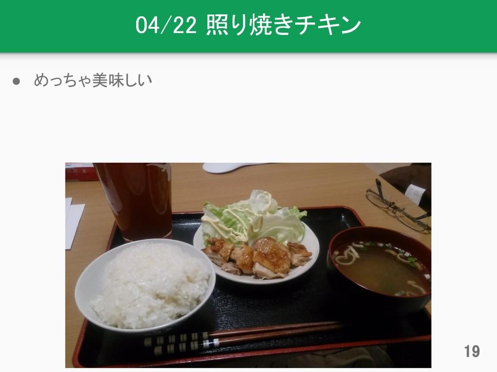 04/22 照り焼きチキン ● めっちゃ美味しい 19