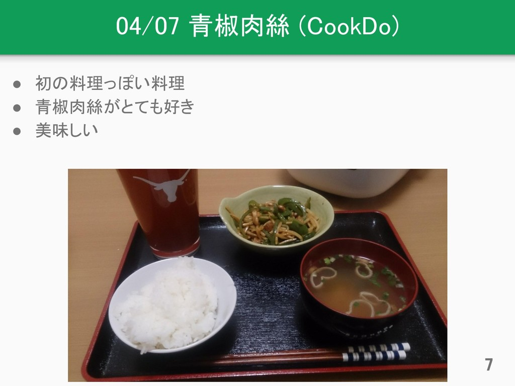 04/07 青椒肉絲 (CookDo) ● 初の料理っぽい料理 ● 青椒肉絲がとても好き ● ...
