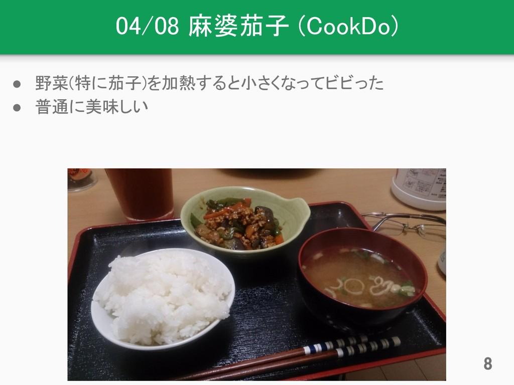 04/08 麻婆茄子 (CookDo) ● 野菜(特に茄子)を加熱すると小さくなってビビった ...