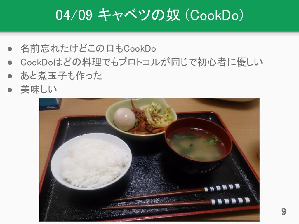 04/09 キャベツの奴 (CookDo) ● 名前忘れたけどこの日もCookDo ● Coo...