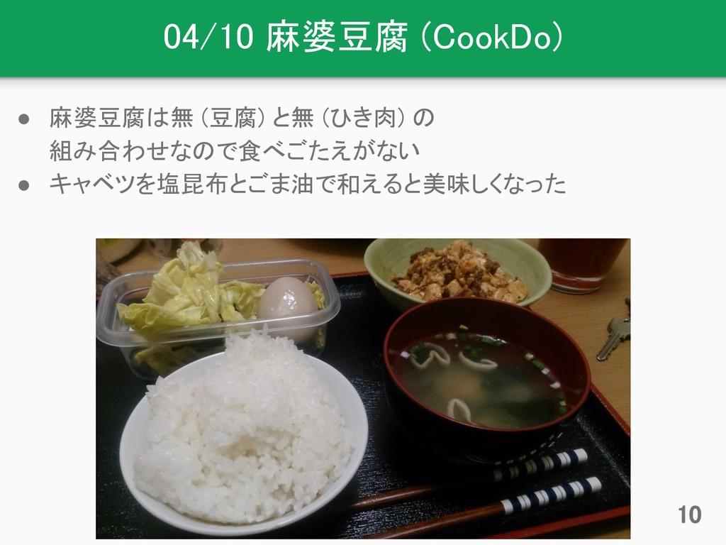 04/10 麻婆豆腐 (CookDo) ● 麻婆豆腐は無 (豆腐) と無 (ひき肉) の 組み...