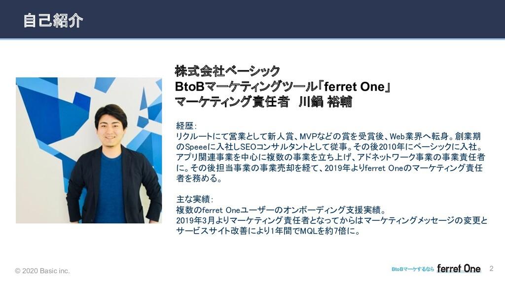 © 2020 Basic inc. BtoBマーケするなら 自己紹介 2 経歴: リクルート...