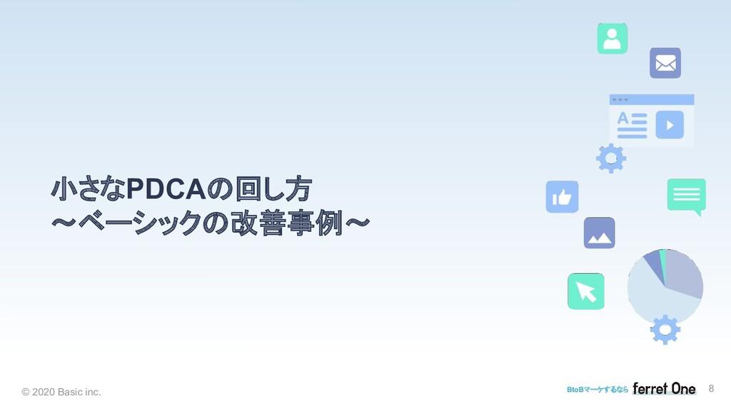 © 2020 Basic inc. BtoBマーケするなら 小さなPDCAの回し方 〜ベーシッ...