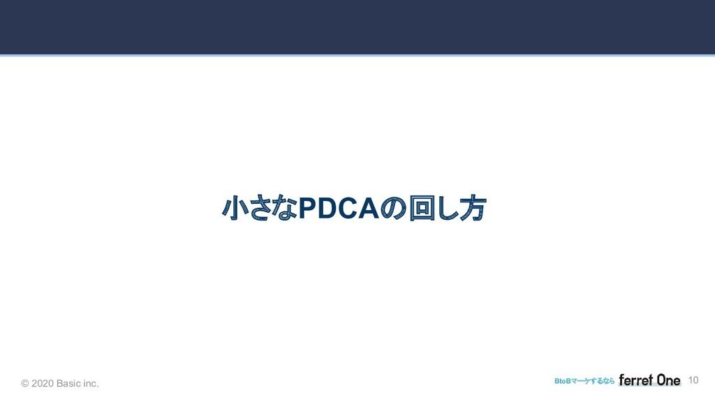 © 2020 Basic inc. BtoBマーケするなら 10 小さなPDCAの回し方