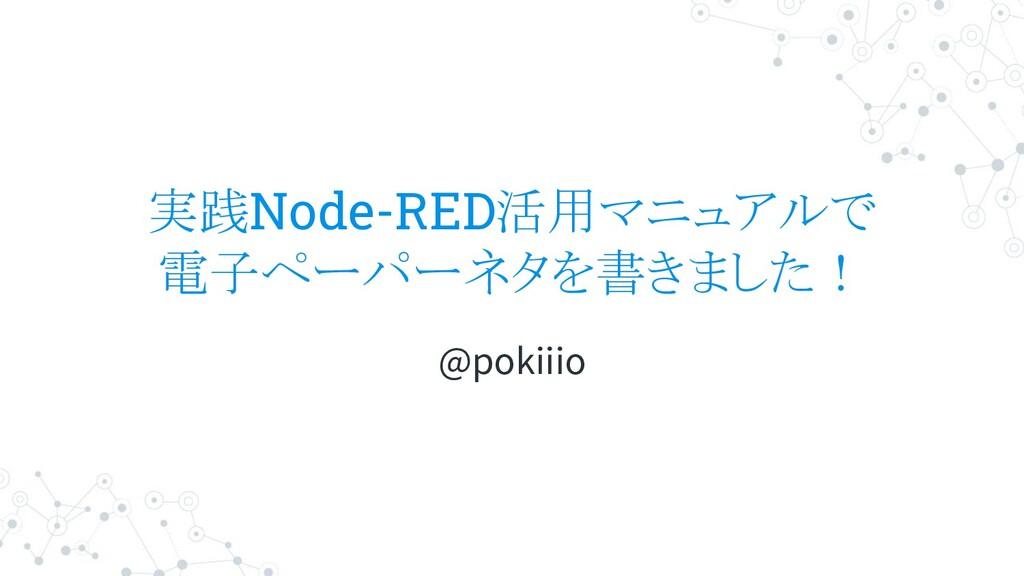 実践Node-RED活用マニュアルで 電子ペーパーネタを書きました! @pokiiio