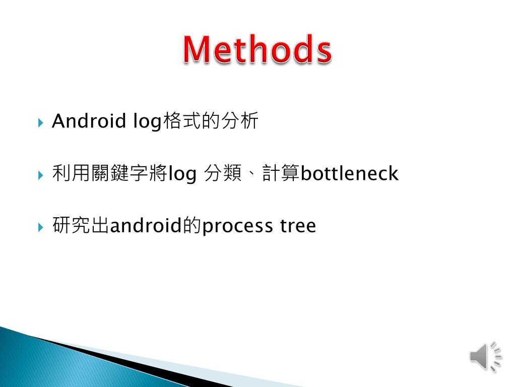  Android log格式的分析  利用關鍵字將log 分類、計算bottleneck ...