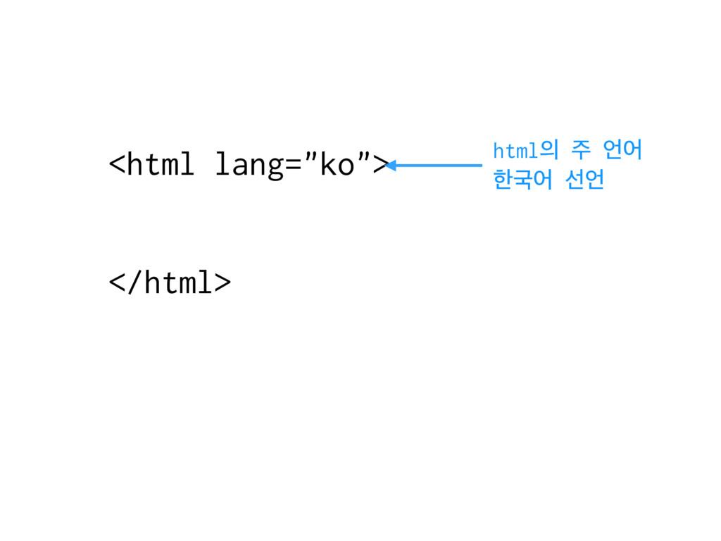 "<html lang=""ko""> </html> html  য ೠҴয ࢶ"