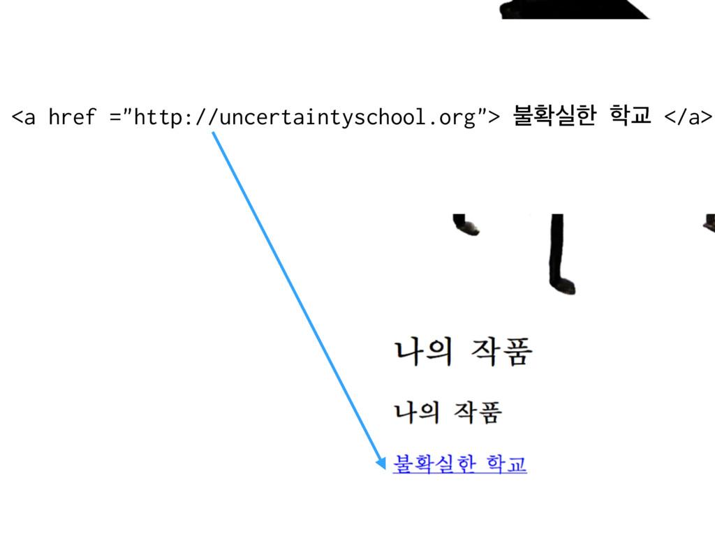 "<a href =""http://uncertaintyschool.org""> ࠛഛपೠ ..."