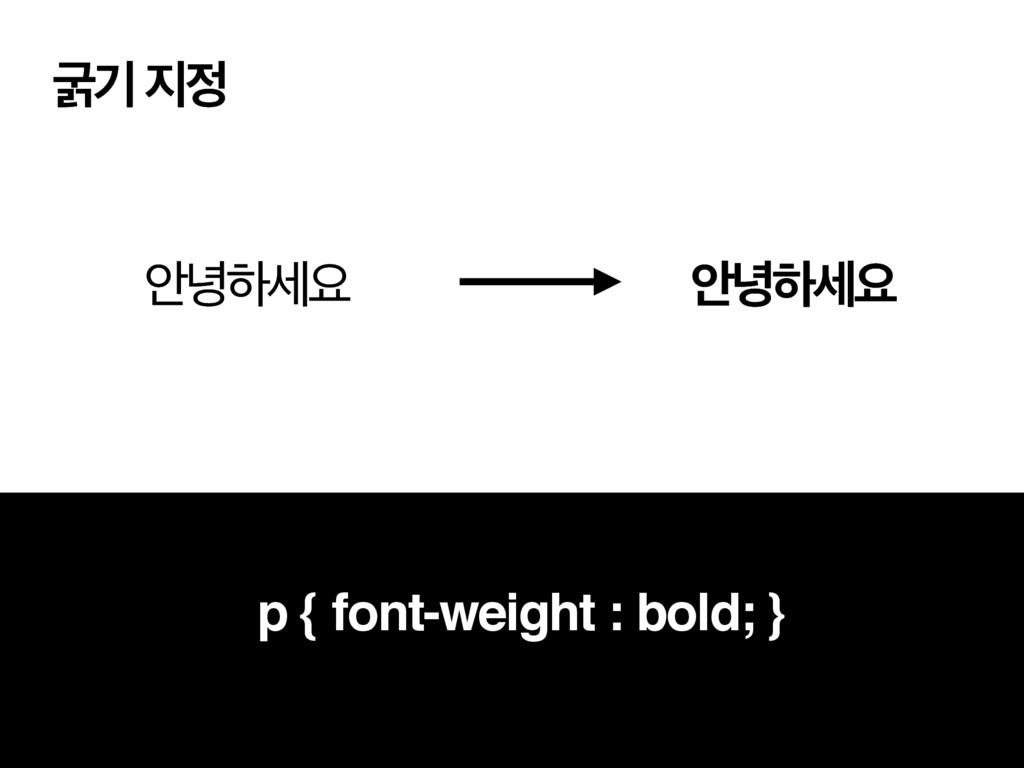 Ҹӝ  p { font-weight : bold; } উ֞ೞਃ উ֞ೞਃ