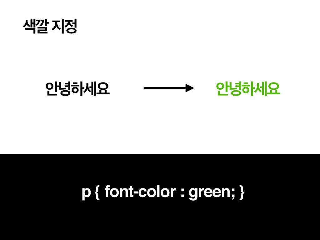 ӭ  p { font-color : green; } উ֞ೞਃ উ֞ೞਃ
