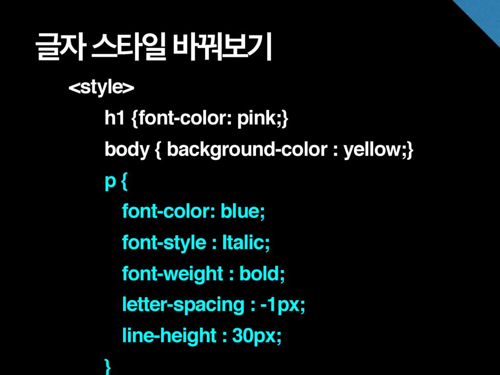 Ӗ झఋੌ ߄Լࠁӝ <style> h1 {font-color: pink;} body...