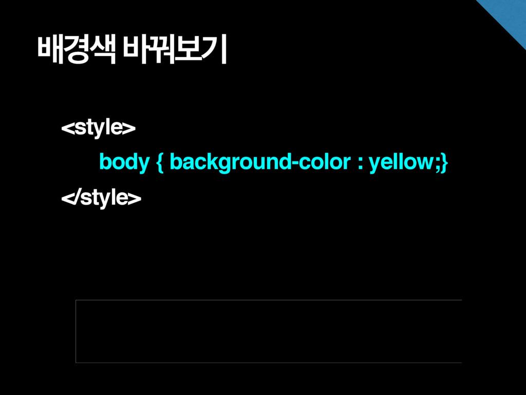 ߓ҃ ߄Լࠁӝ <style> body { background-color : yell...