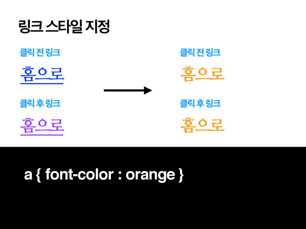 ݂ झఋੌ  a { font-color : orange } ܼ  ݂ 홈으로...