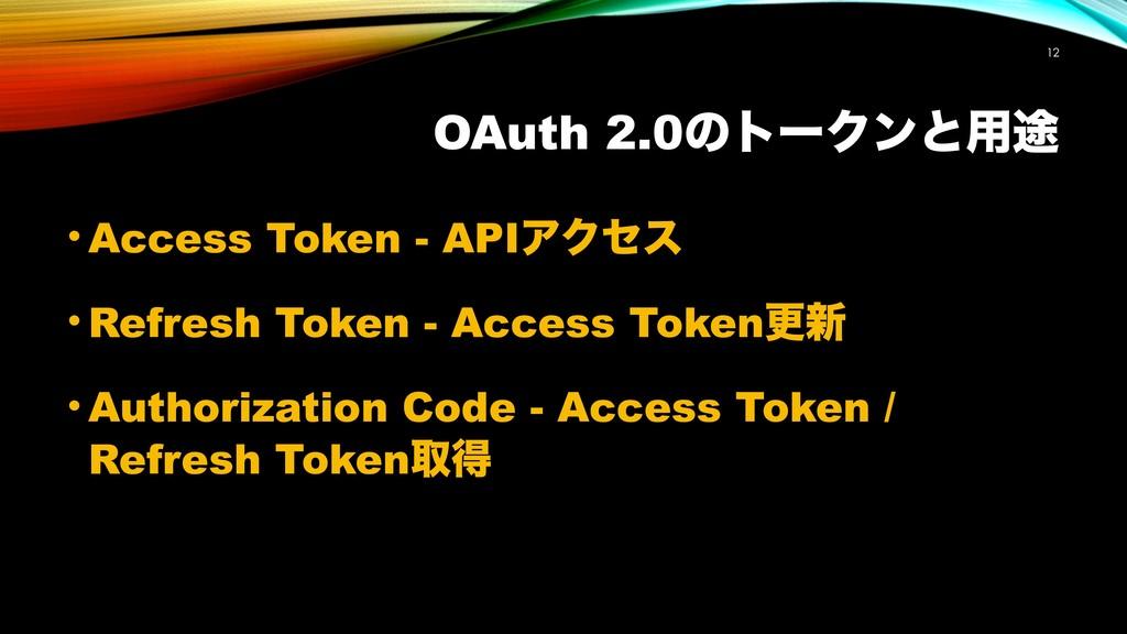 OAuth 2.0ͷτʔΫϯͱ༻్ !12 • Access Token - APIΞΫηε ...