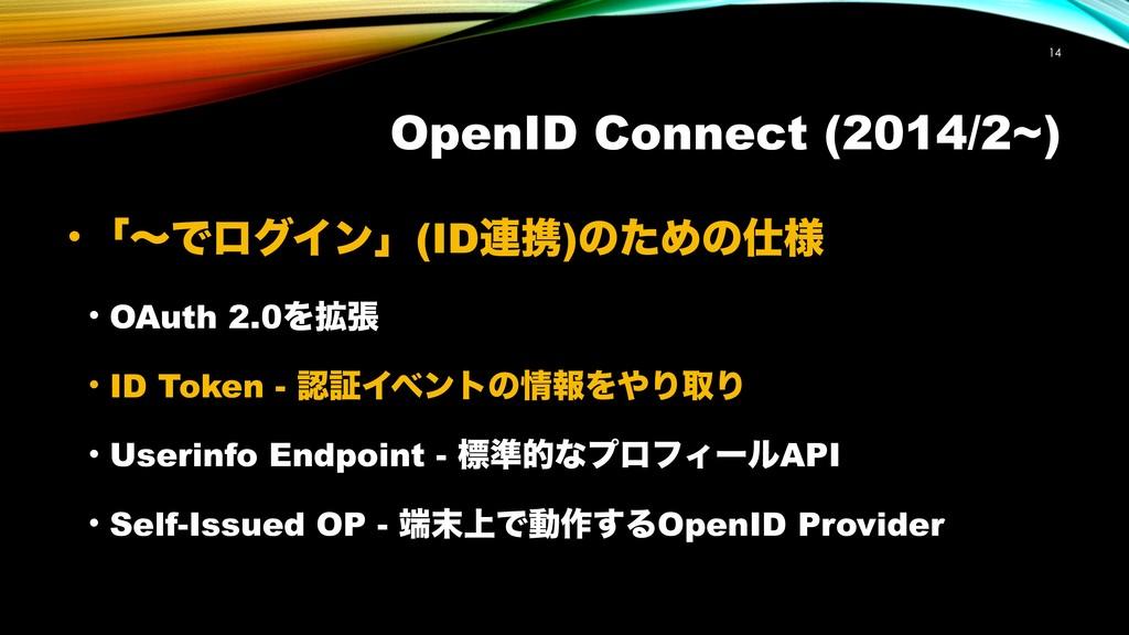 OpenID Connect (2014/2~) !14 • ʮʙͰϩάΠϯʯ(ID࿈ܞ)ͷͨ...