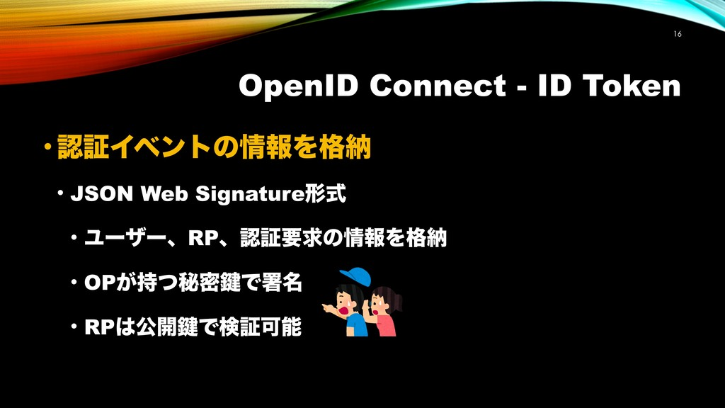 OpenID Connect - ID Token !16 • ূΠϕϯτͷใΛ֨ೲ • ...