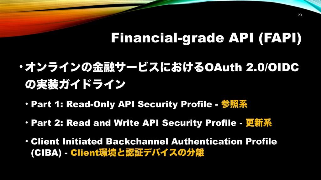 Financial-grade API (FAPI) • ΦϯϥΠϯͷۚ༥αʔϏεʹ͓͚ΔOA...