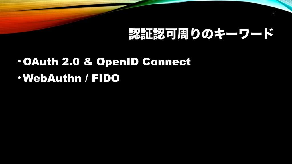 ূՄपΓͷΩʔϫʔυ • OAuth 2.0 & OpenID Connect • Web...