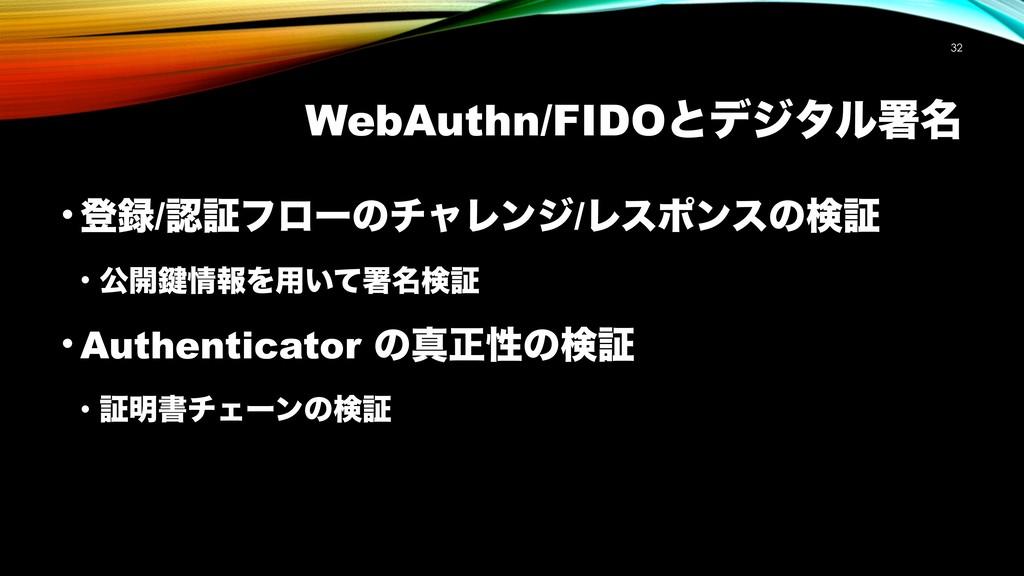 WebAuthn/FIDOͱσδλϧॺ໊ !32 • ొ/ূϑϩʔͷνϟϨϯδ/Ϩεϙϯε...