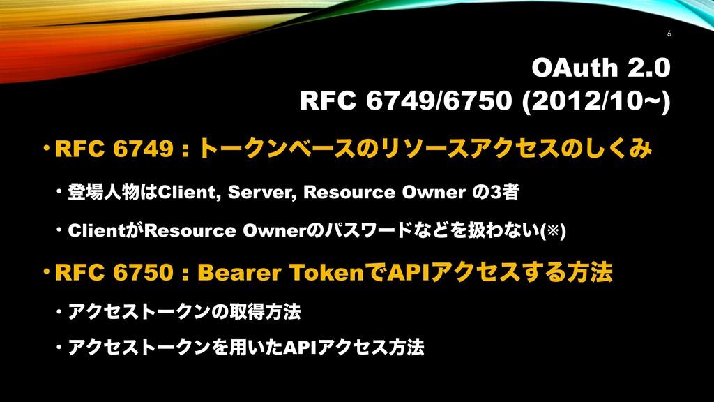 OAuth 2.0 RFC 6749/6750 (2012/10~) • RFC 6749 :...
