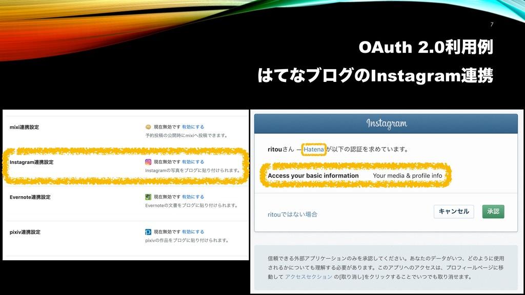 OAuth 2.0ར༻ྫ ͯͳϒϩάͷInstagram࿈ܞ !7