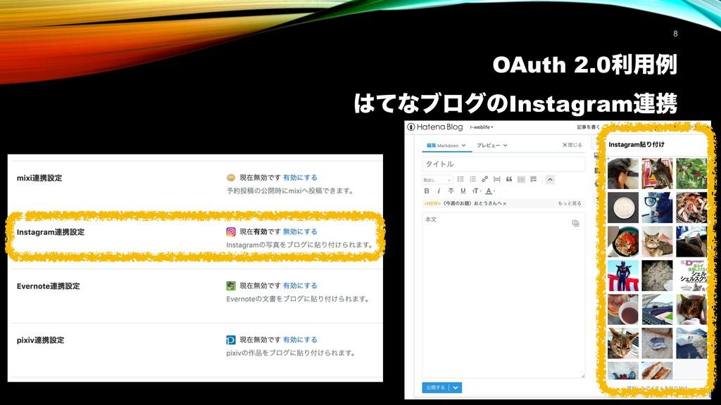 OAuth 2.0ར༻ྫ ͯͳϒϩάͷInstagram࿈ܞ !8