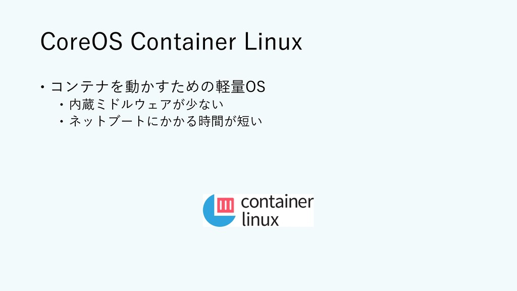 CoreOS Container Linux – コンテナを動かすための軽量OS – 内蔵ミド...
