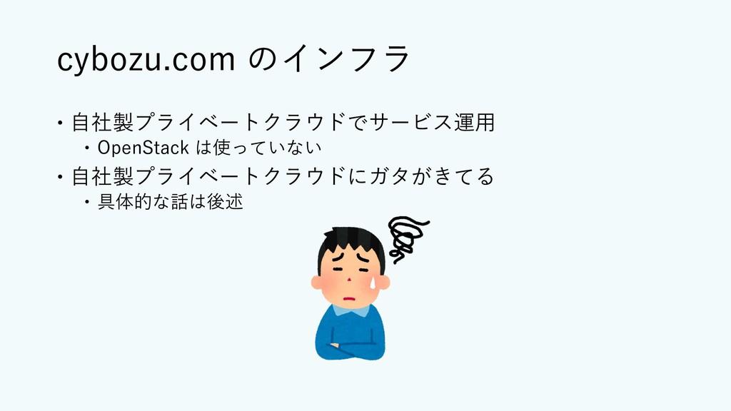 cybozu.com のインフラ – ⾃社製プライベートクラウドでサービス運⽤ – OpenS...