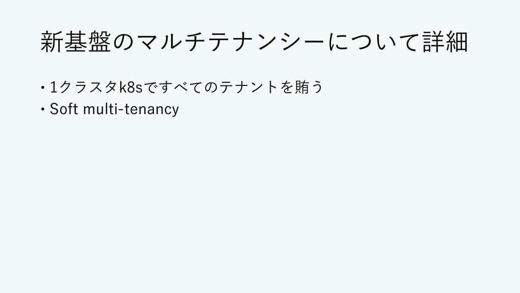 新基盤のマルチテナンシーについて詳細 – 1クラスタk8sですべてのテナントを賄う – Sof...
