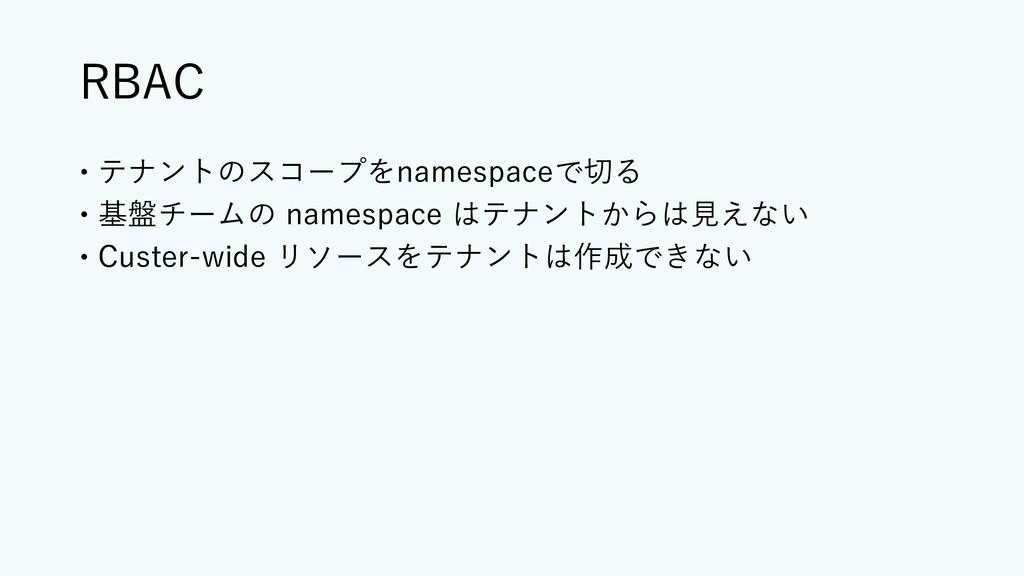 RBAC – テナントのスコープをnamespaceで切る – 基盤チームの namespac...