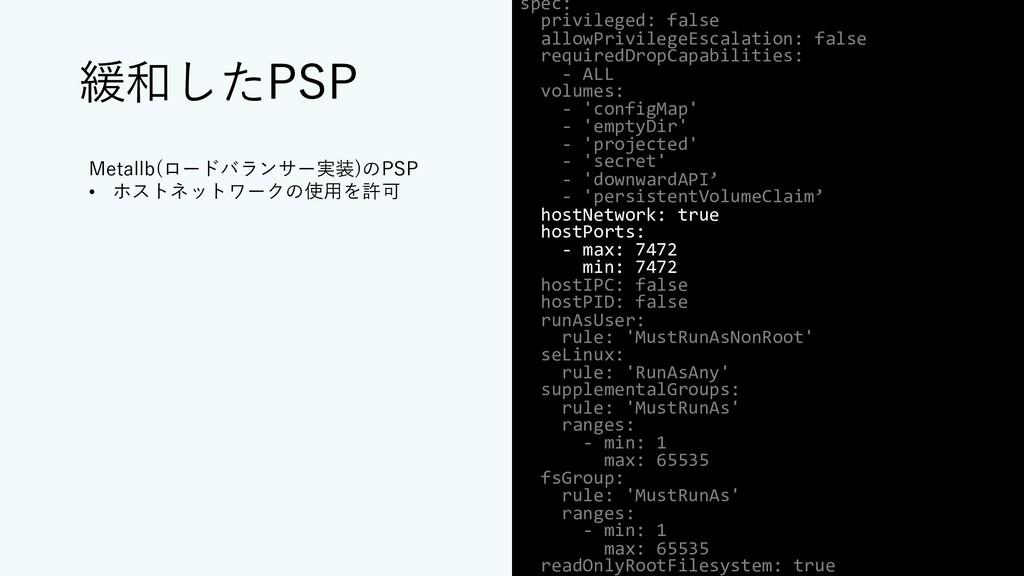 緩和したPSP spec: privileged: false allowPrivilegeE...