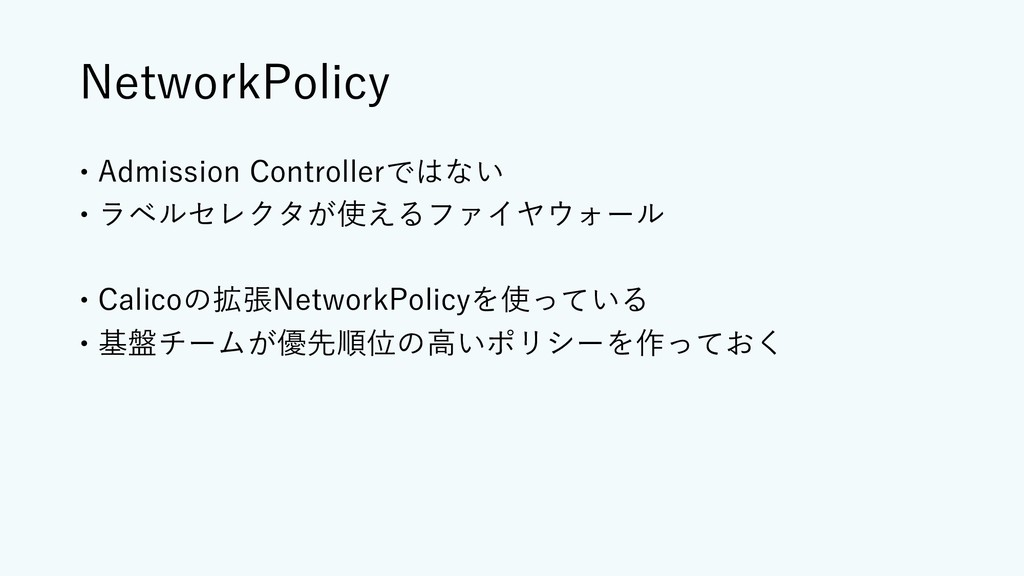 NetworkPolicy – Admission Controllerではない – ラベルセ...