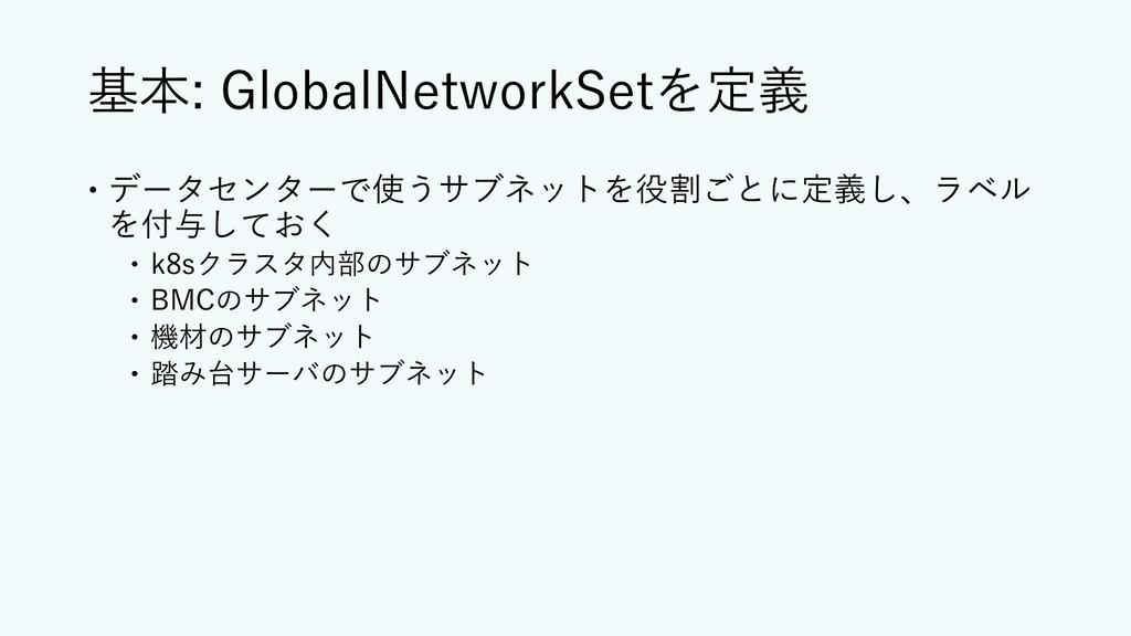 基本: GlobalNetworkSetを定義 – データセンターで使うサブネットを役割ごとに...