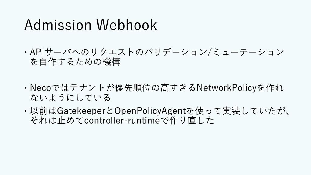 Admission Webhook – APIサーバへのリクエストのバリデーション/ミューテー...