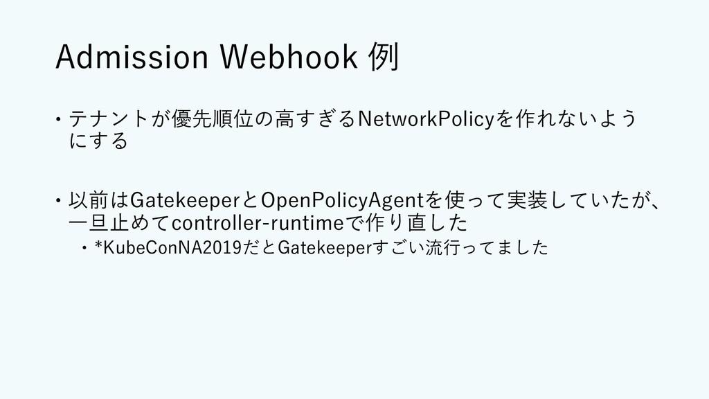 Admission Webhook 例 – テナントが優先順位の⾼すぎるNetworkPoli...