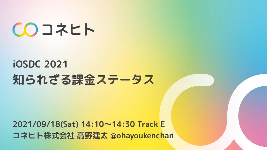 iOSDC 2021 知られざる課金ステータス 2021/09/18(Sat) 14:10〜1...