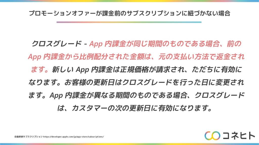 クロスグレード - App 内課金が同じ期間のものである場合、前の App 内課金から比例配分...