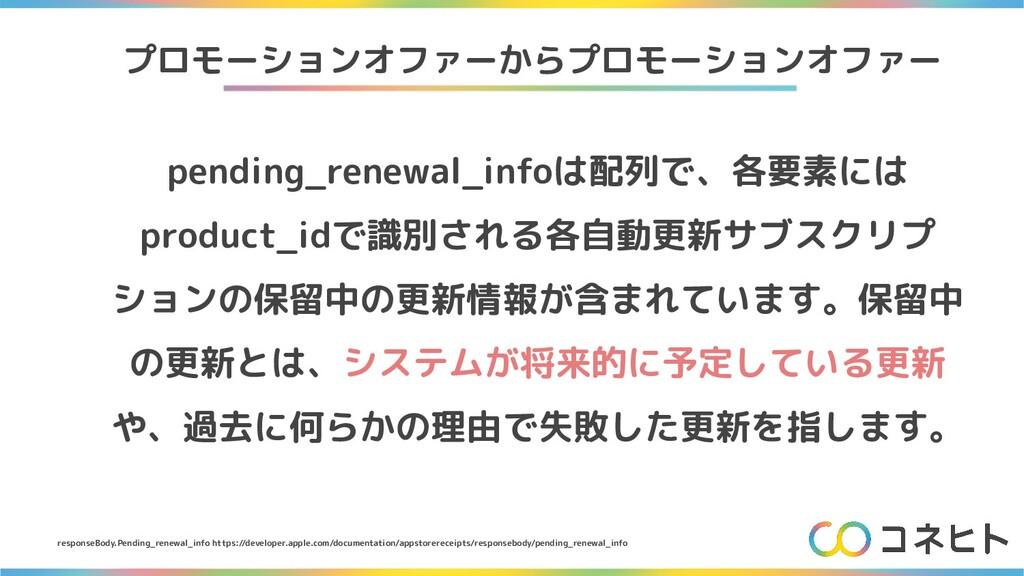 プロモーションオファーからプロモーションオファー pending_renewal_infoは配...