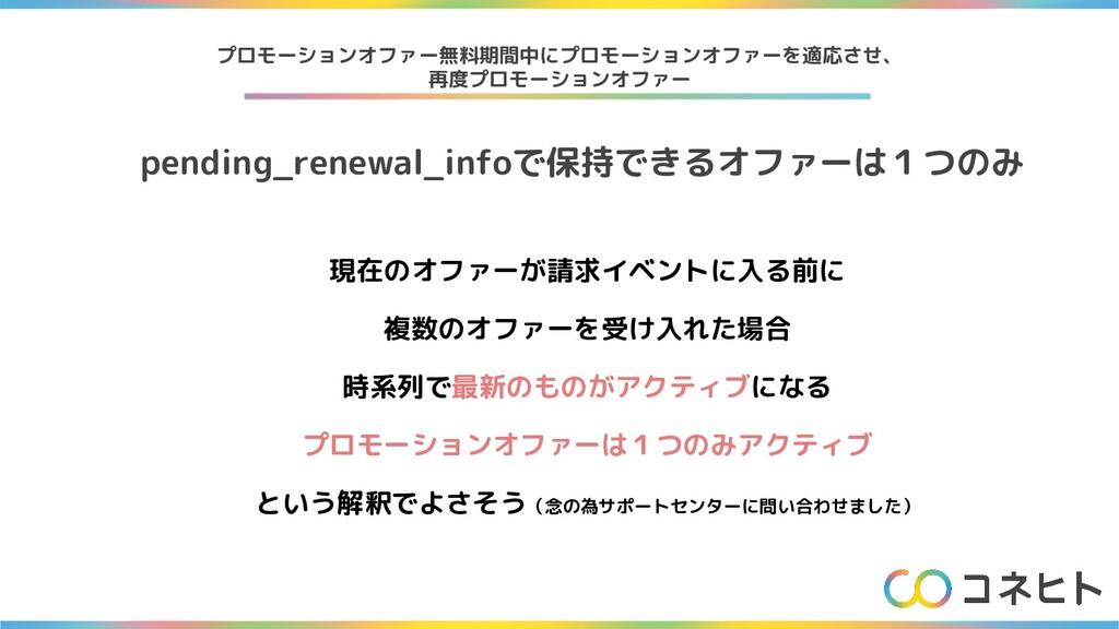 pending_renewal_infoで保持できるオファーは1つのみ 現在のオファーが請求イ...