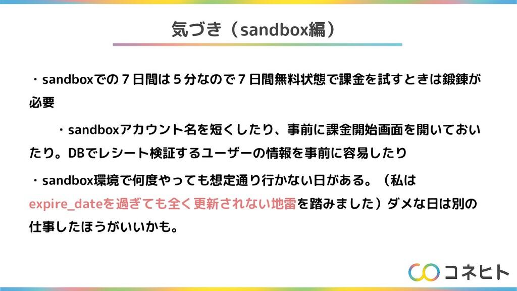 気づき(sandbox編) ・sandboxでの7日間は5分なので7日間無料状態で課金を試すと...