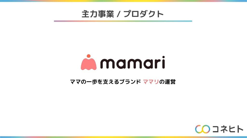 主力事業 / プロダクト ママの一歩を支えるブランド ママリの運営