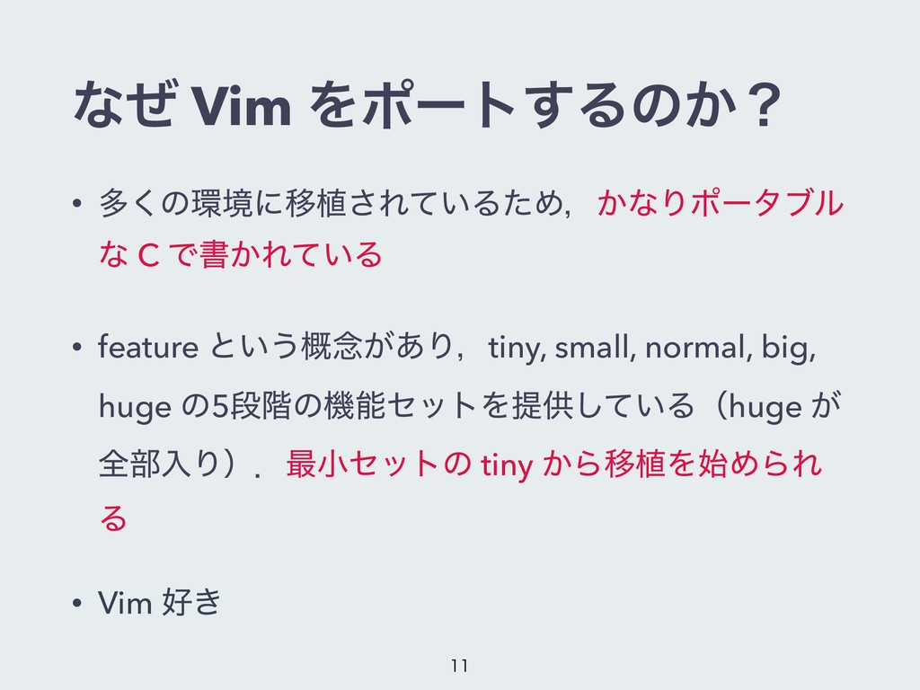 ͳͥ Vim Λϙʔτ͢Δͷ͔ʁ • ଟ͘ͷڥʹҠ২͞Ε͍ͯΔͨΊɼ͔ͳΓϙʔλϒϧ ͳ C...