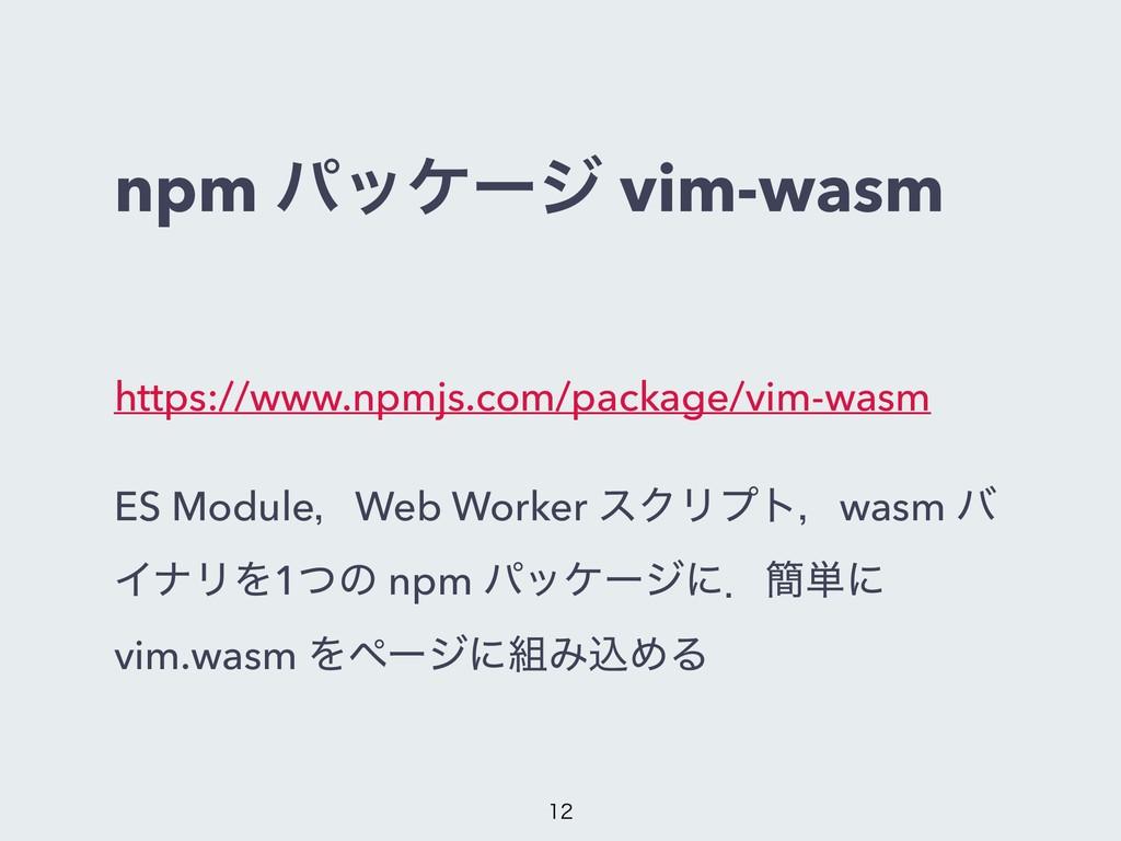 npm ύοέʔδ vim-wasm https://www.npmjs.com/packag...