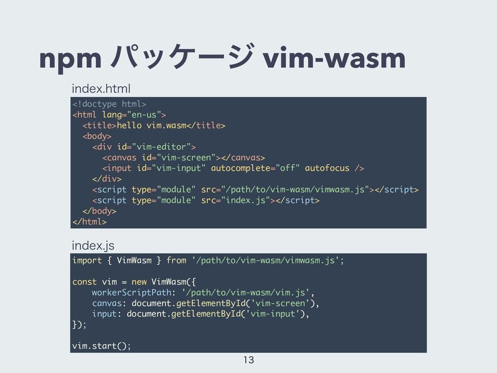 "npm ύοέʔδ vim-wasm <!doctype html> <html lang=""..."