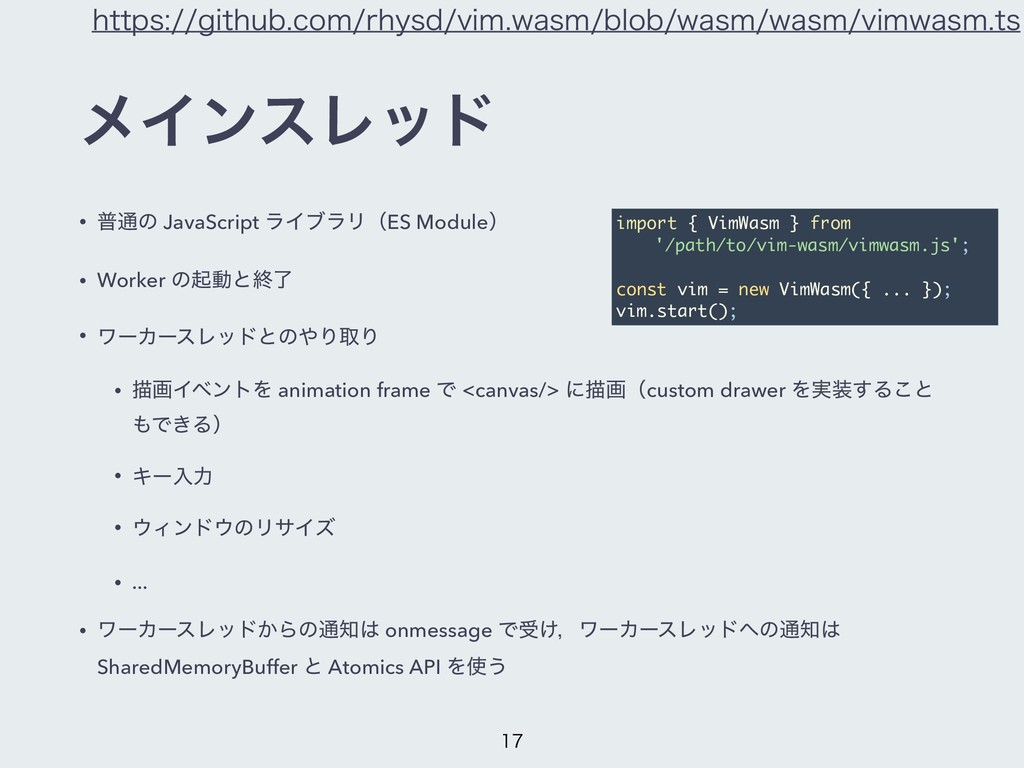 ϝΠϯεϨου • ී௨ͷ JavaScript ϥΠϒϥϦʢES Moduleʣ • Wor...