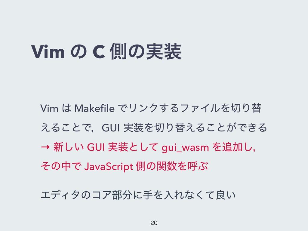 Vim ͷ C ଆͷ࣮ Vim  Makefile ͰϦϯΫ͢ΔϑΝΠϧΛΓସ ͑Δ͜ͱͰ...